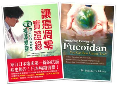 Fucoidan cancer review